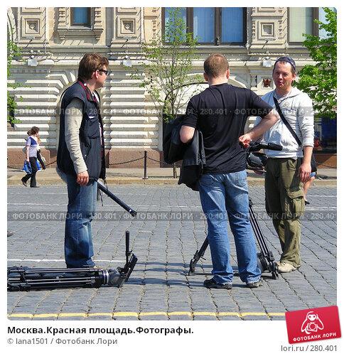 Купить «Москва.Красная площадь.Фотографы.», эксклюзивное фото № 280401, снято 5 мая 2008 г. (c) lana1501 / Фотобанк Лори