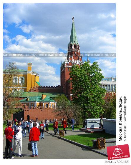 Купить «Москва.Кремль.Люди.», эксклюзивное фото № 300165, снято 27 апреля 2008 г. (c) lana1501 / Фотобанк Лори