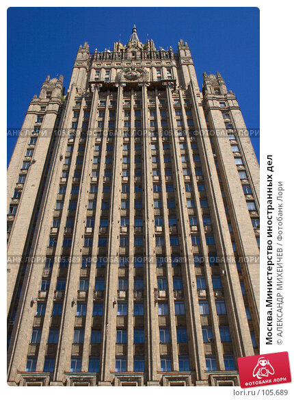 Москва.Министерство иностранных дел, фото № 105689, снято 3 июня 2007 г. (c) АЛЕКСАНДР МИХЕИЧЕВ / Фотобанк Лори