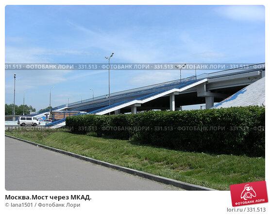 Москва.Мост через МКАД., эксклюзивное фото № 331513, снято 9 июня 2008 г. (c) lana1501 / Фотобанк Лори