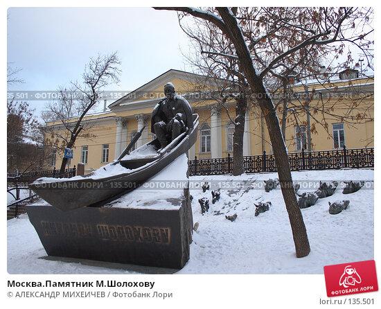 Москва.Памятник М.Шолохову, фото № 135501, снято 1 декабря 2007 г. (c) АЛЕКСАНДР МИХЕИЧЕВ / Фотобанк Лори