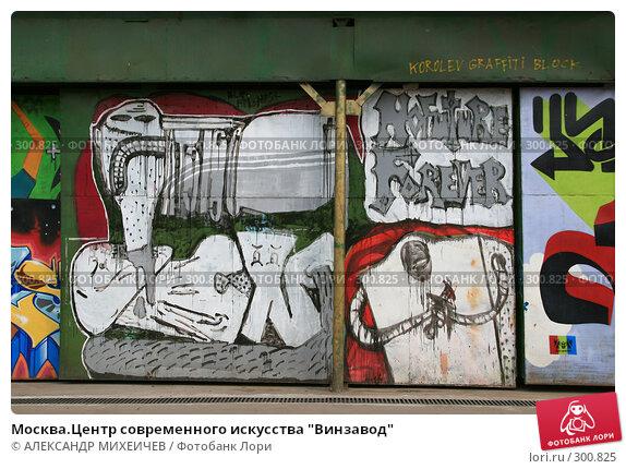 """Москва.Центр современного искусства """"Винзавод"""", фото № 300825, снято 18 мая 2008 г. (c) АЛЕКСАНДР МИХЕИЧЕВ / Фотобанк Лори"""