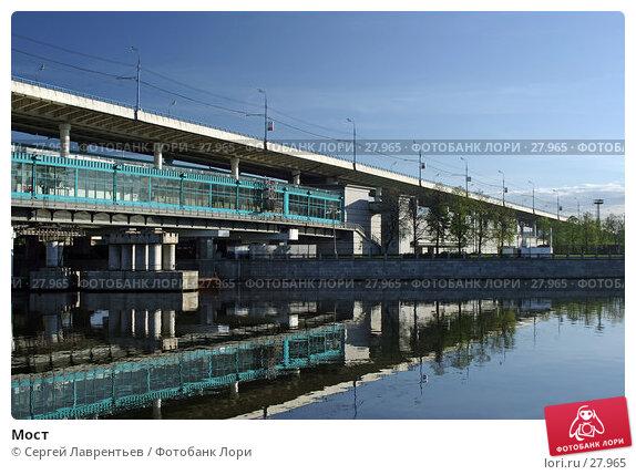 Мост, фото № 27965, снято 16 мая 2005 г. (c) Сергей Лаврентьев / Фотобанк Лори