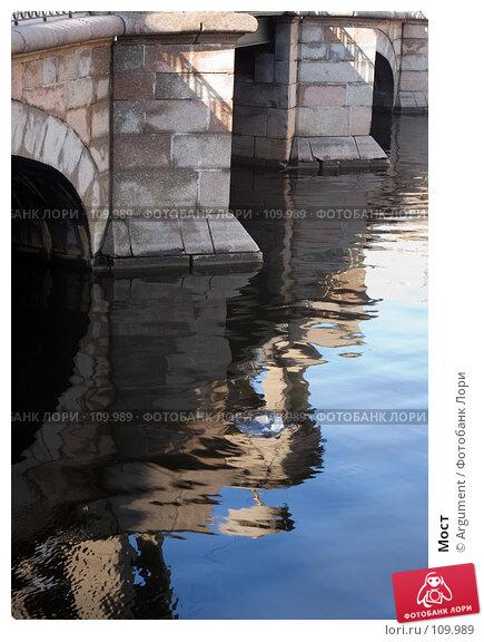 Мост, фото № 109989, снято 26 марта 2007 г. (c) Argument / Фотобанк Лори