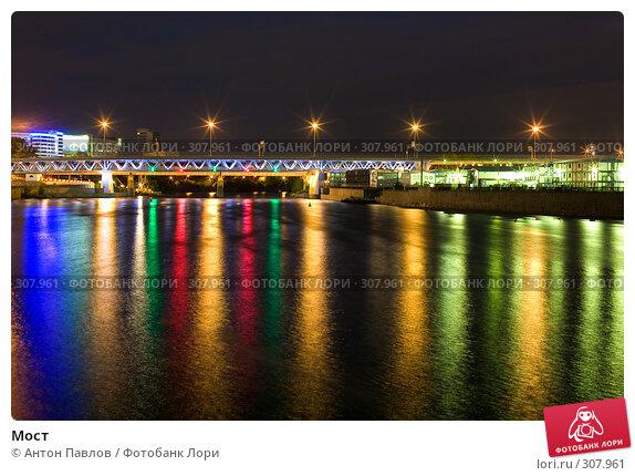 Купить «Мост», фото № 307961, снято 2 июня 2008 г. (c) Антон Павлов / Фотобанк Лори