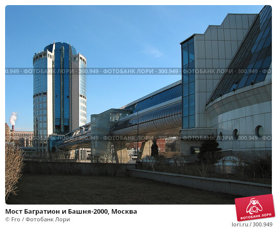 Купить «Мост Багратион и Башня-2000, Москва», фото № 300949, снято 3 апреля 2004 г. (c) Fro / Фотобанк Лори