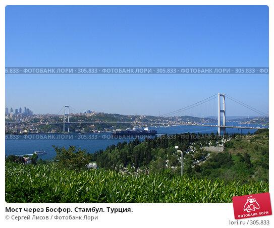 Мост через Босфор. Стамбул. Турция., фото № 305833, снято 6 мая 2008 г. (c) Сергей Лисов / Фотобанк Лори