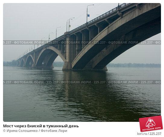 Мост через Енисей в туманный день, фото № 225237, снято 20 июля 2006 г. (c) Ирина Солошенко / Фотобанк Лори