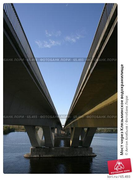 Мост через Клязьминское водохранилище, фото № 65493, снято 18 сентября 2005 г. (c) Антон Алябьев / Фотобанк Лори