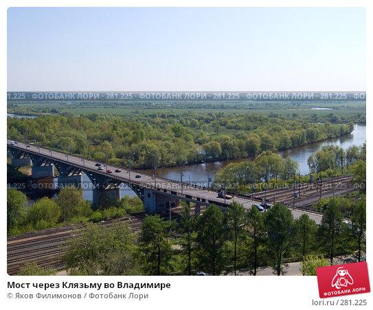 Мост через Клязьму во Владимире, фото № 281225, снято 4 мая 2008 г. (c) Яков Филимонов / Фотобанк Лори