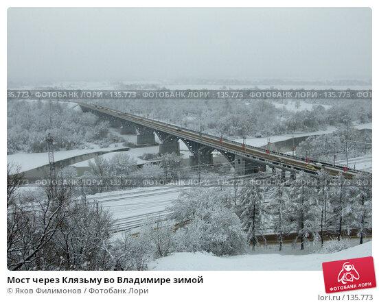 Мост через Клязьму во Владимире зимой, фото № 135773, снято 29 ноября 2007 г. (c) Яков Филимонов / Фотобанк Лори