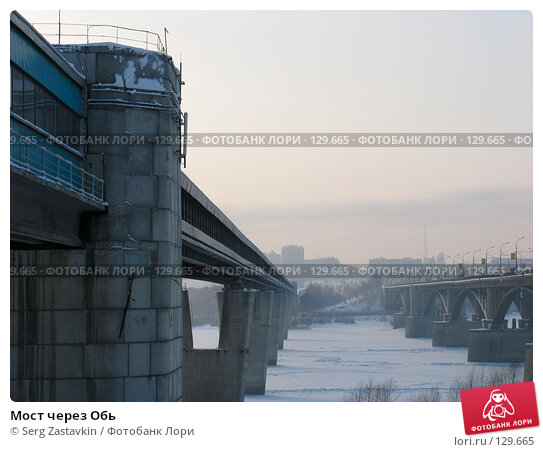 Мост через Обь, фото № 129665, снято 15 декабря 2004 г. (c) Serg Zastavkin / Фотобанк Лори