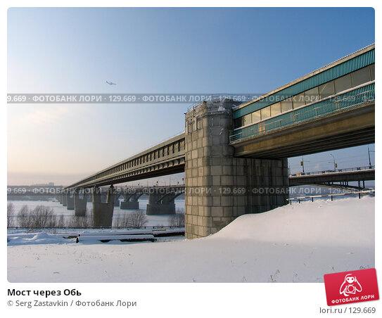 Мост через Обь, фото № 129669, снято 15 декабря 2004 г. (c) Serg Zastavkin / Фотобанк Лори