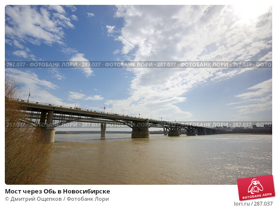 Мост через Обь в Новосибирске, фото № 287037, снято 25 апреля 2008 г. (c) Дмитрий Ощепков / Фотобанк Лори