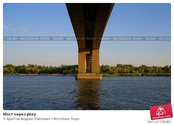 Мост через реку, фото № 136801, снято 25 июля 2007 г. (c) Арестов Андрей Павлович / Фотобанк Лори