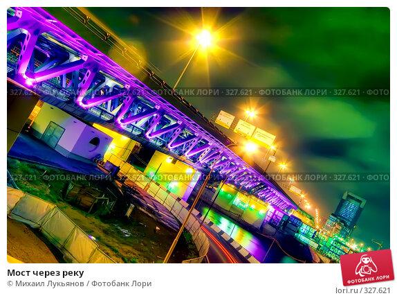 Мост через реку, фото № 327621, снято 23 января 2017 г. (c) Михаил Лукьянов / Фотобанк Лори
