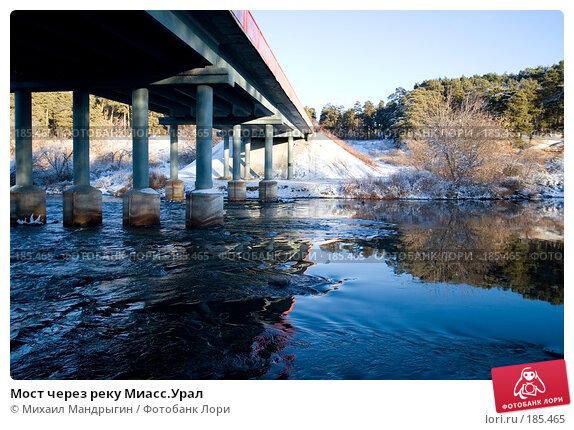 Купить «Мост через реку Миасс.Урал», фото № 185465, снято 17 декабря 2007 г. (c) Михаил Мандрыгин / Фотобанк Лори