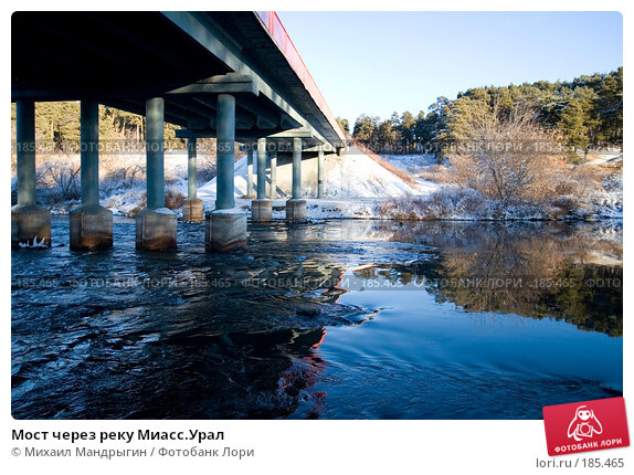 Мост через реку Миасс.Урал, фото № 185465, снято 17 декабря 2007 г. (c) Михаил Мандрыгин / Фотобанк Лори