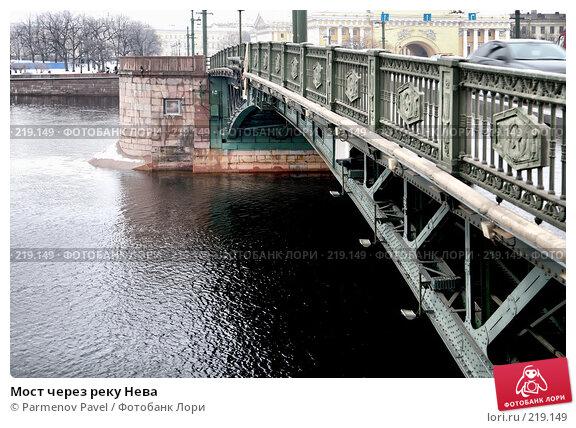 Мост через реку Нева, фото № 219149, снято 6 февраля 2008 г. (c) Parmenov Pavel / Фотобанк Лори
