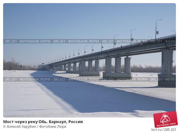 Мост через реку Обь. Барнаул, Россия, фото № 285321, снято 16 февраля 2006 г. (c) Алексей Зарубин / Фотобанк Лори