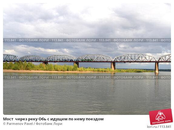 Мост  через реку Обь с идущем по нему поездом, фото № 113841, снято 15 августа 2007 г. (c) Parmenov Pavel / Фотобанк Лори
