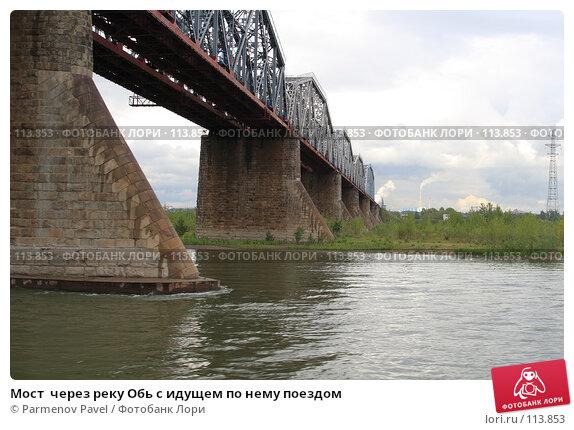 Мост  через реку Обь с идущем по нему поездом, фото № 113853, снято 15 августа 2007 г. (c) Parmenov Pavel / Фотобанк Лори