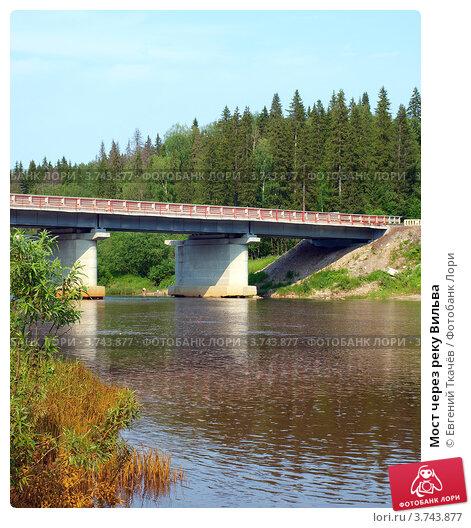 Мост через реку Вильва, фото № 3743877, снято 17 июня 2012 г. (c) Евгений Ткачёв / Фотобанк Лори