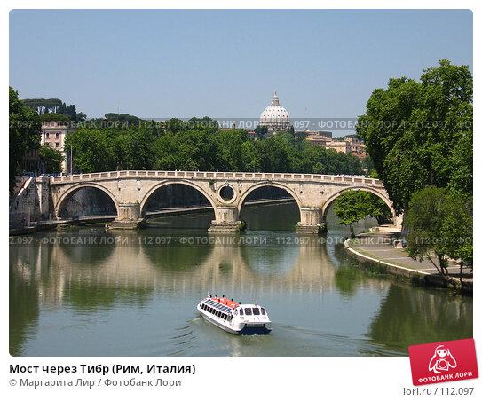 Мост через Тибр (Рим, Италия), фото № 112097, снято 20 мая 2007 г. (c) Маргарита Лир / Фотобанк Лори