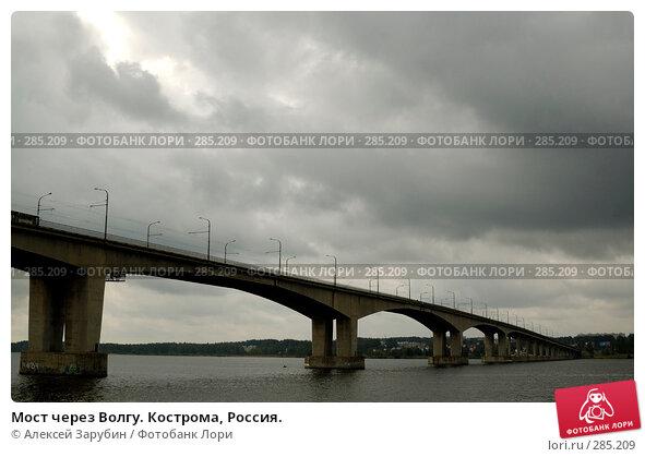 Мост через Волгу. Кострома, Россия., фото № 285209, снято 25 августа 2007 г. (c) Алексей Зарубин / Фотобанк Лори