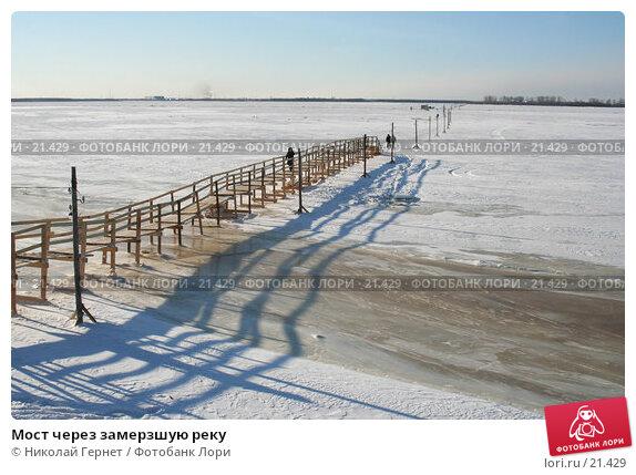 Мост через замерзшую реку, фото № 21429, снято 24 марта 2017 г. (c) Николай Гернет / Фотобанк Лори