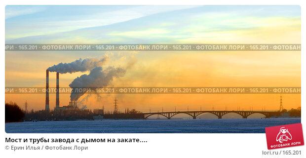 Купить «Мост и трубы завода с дымом на закате....», фото № 165201, снято 2 января 2008 г. (c) Ерин Илья / Фотобанк Лори