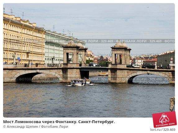 Купить «Мост Ломоносова через Фонтанку. Санкт-Петербург.», эксклюзивное фото № 329469, снято 16 июня 2008 г. (c) Александр Щепин / Фотобанк Лори