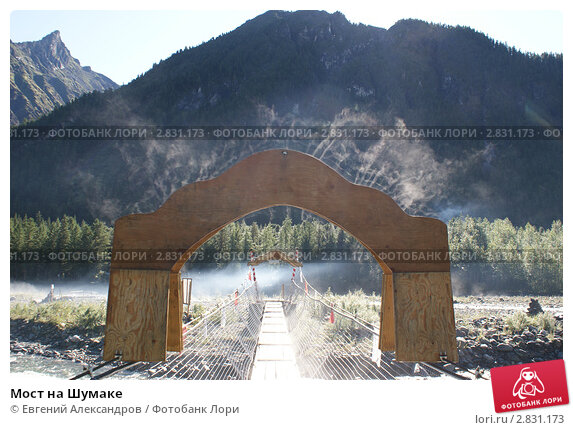 Мост на Шумаке. Стоковое фото, фотограф Евгений Александров / Фотобанк Лори