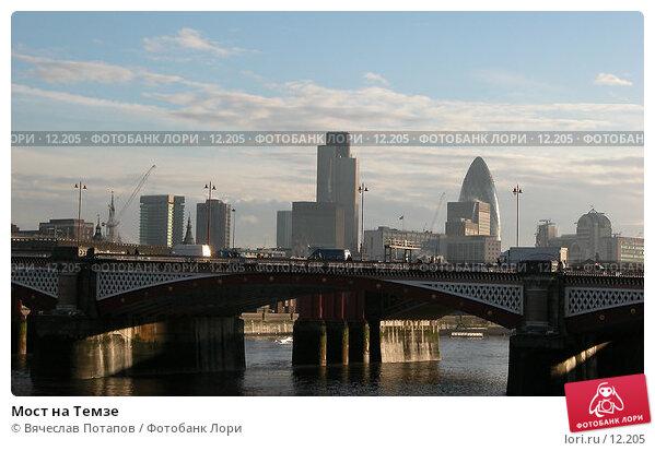 Мост на Темзе, фото № 12205, снято 19 октября 2005 г. (c) Вячеслав Потапов / Фотобанк Лори