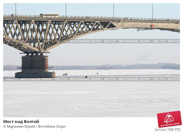 Мост над Волгой, фото № 165773, снято 27 декабря 2007 г. (c) Марюнин Юрий / Фотобанк Лори