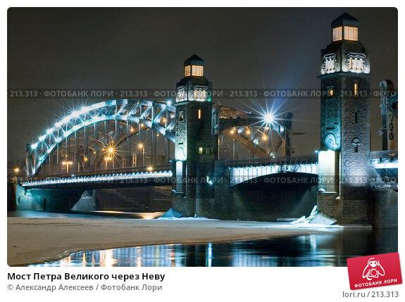 Мост Петра Великого через Неву, эксклюзивное фото № 213313, снято 21 февраля 2008 г. (c) Александр Алексеев / Фотобанк Лори
