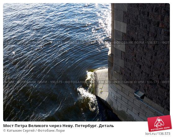 Мост Петра Великого через Неву. Петербург. Деталь, фото № 136573, снято 1 сентября 2007 г. (c) Катыкин Сергей / Фотобанк Лори