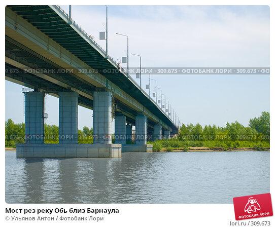 Мост рез реку Обь близ Барнаула, фото № 309673, снято 31 мая 2008 г. (c) Ульянов Антон / Фотобанк Лори