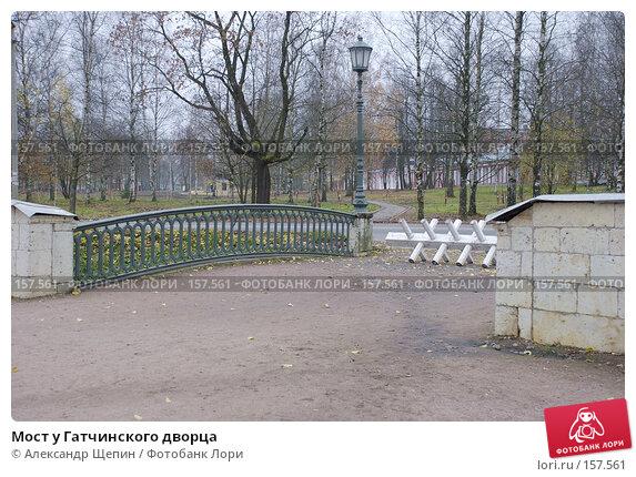 Мост у Гатчинского дворца, эксклюзивное фото № 157561, снято 28 октября 2007 г. (c) Александр Щепин / Фотобанк Лори