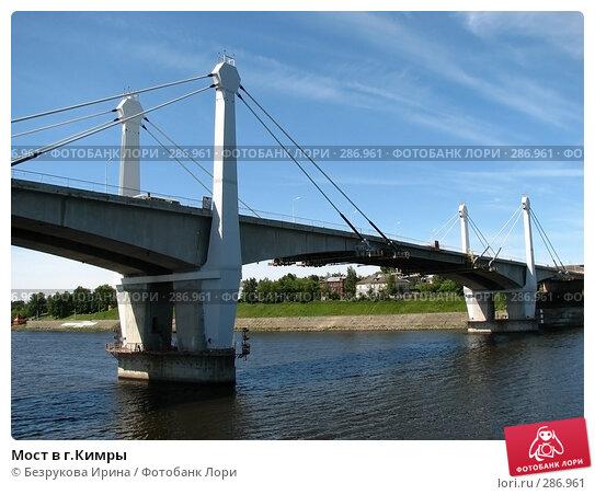 Мост в г.Кимры, фото № 286961, снято 11 июня 2007 г. (c) Безрукова Ирина / Фотобанк Лори