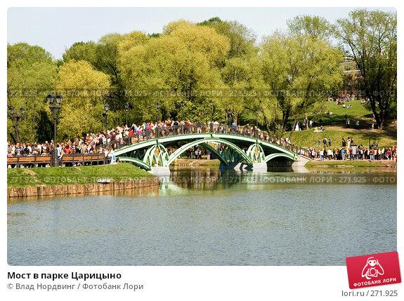 Купить «Мост в парке Царицыно», фото № 271925, снято 21 апреля 2018 г. (c) Влад Нордвинг / Фотобанк Лори