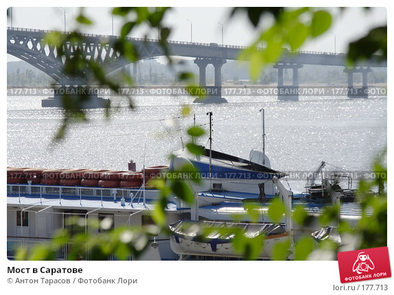 Мост в Саратове, фото № 177713, снято 26 июля 2017 г. (c) Антон Тарасов / Фотобанк Лори