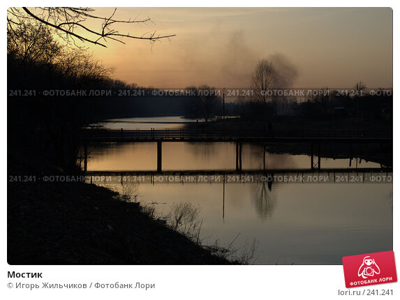 Купить «Мостик», фото № 241241, снято 1 апреля 2008 г. (c) Игорь Жильчиков / Фотобанк Лори