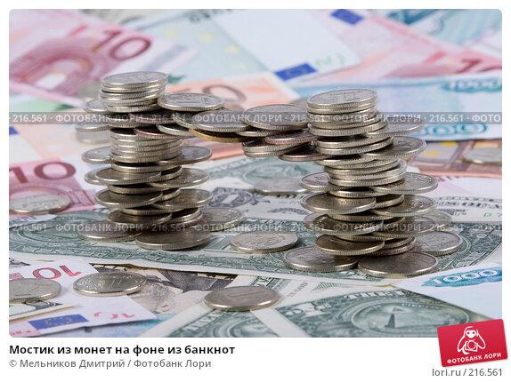 Мостик из монет на фоне из банкнот, фото № 216561, снято 23 февраля 2008 г. (c) Мельников Дмитрий / Фотобанк Лори