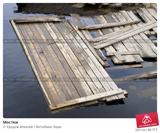 Мостки, фото № 40717, снято 30 апреля 2007 г. (c) Удодов Алексей / Фотобанк Лори
