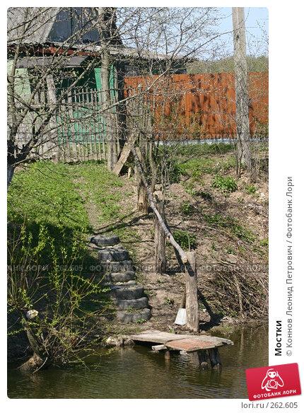 Мостки, фото № 262605, снято 25 апреля 2008 г. (c) Коннов Леонид Петрович / Фотобанк Лори