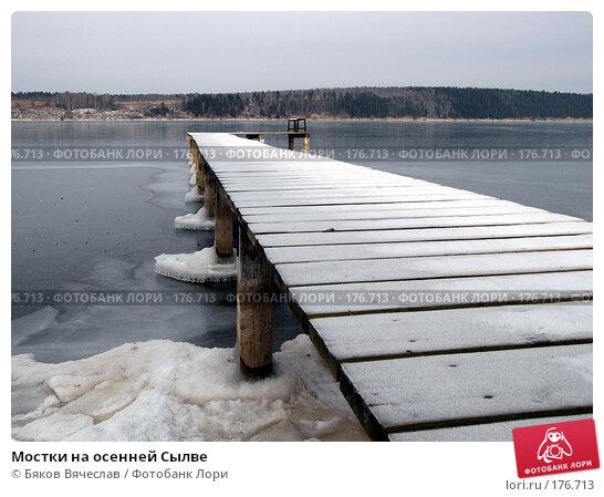 Мостки на осенней Сылве, фото № 176713, снято 10 ноября 2007 г. (c) Бяков Вячеслав / Фотобанк Лори
