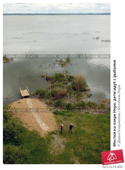 Мостки на озере Неро, дети идут с рыбалки, фото № 5433, снято 11 июня 2006 г. (c) Дарья Олеринская / Фотобанк Лори