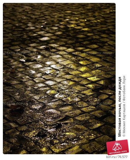 Купить «Мостовая ночью, после дождя», эксклюзивное фото № 76577, снято 31 июля 2007 г. (c) Михаил Карташов / Фотобанк Лори