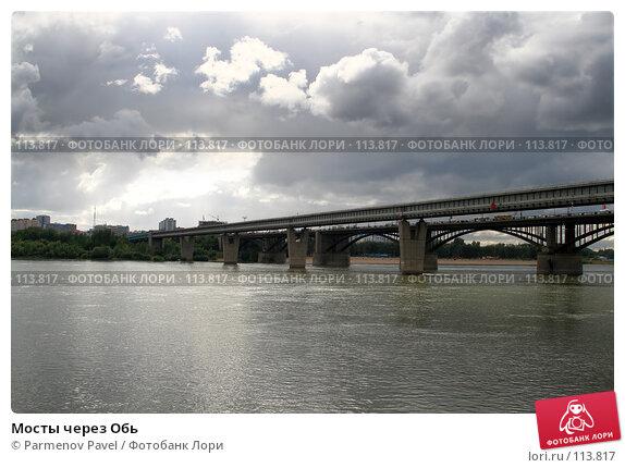 Купить «Мосты через Обь», фото № 113817, снято 15 августа 2007 г. (c) Parmenov Pavel / Фотобанк Лори